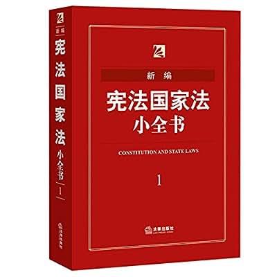 新编宪法国家法小全书1.pdf