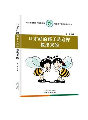 家教实用读本:口才好的孩子是这样教出来的.pdf