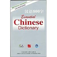 汉语800字