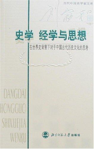 思想 在世界史背景下对于中国古代历史文化的思考图片图片