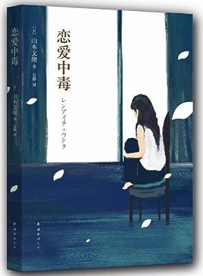 恋爱中毒.pdf