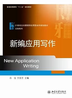 新编应用写作.pdf