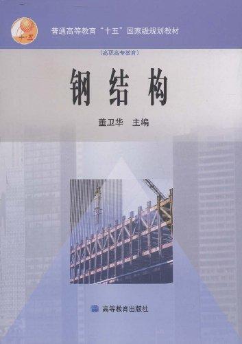 钢结构图片/大图欣赏