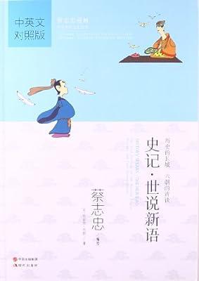 蔡志忠漫画中国传统文化经典:史记•世说新语.pdf