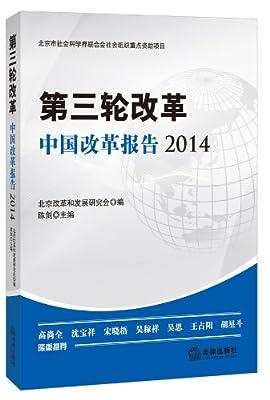第三轮改革:中国改革报告2014.pdf