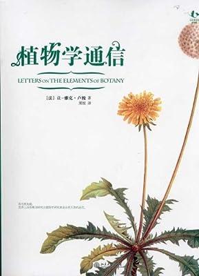植物学通信.pdf