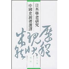 日本学者研究中国史论著选译(第6卷)