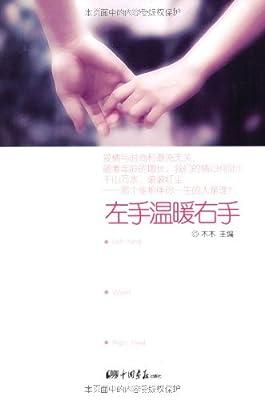 左手温暖右手.pdf