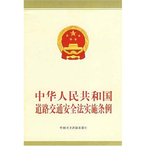 中华人民共和国道路交通安全法实施条例