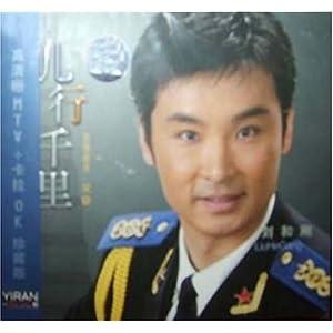 刘和刚:儿行千里(vcd)