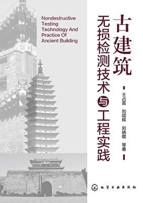 古建筑无损检测技术与工程实践.pdf