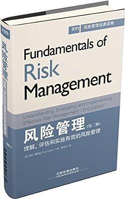 风险管理.pdf