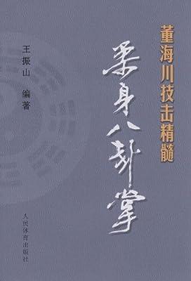 董海川技击精髓:柔身八卦掌.pdf