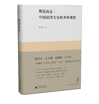 新民说·明镜高悬:中国法律文化的多维观照.pdf