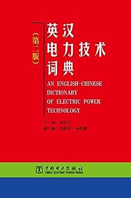英汉电力技术词典.pdf