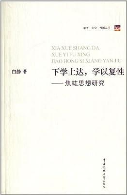 下学上达,学以复性:焦竑思想研究.pdf