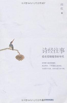 诗经往事:爱在荒烟蔓草的年代.pdf