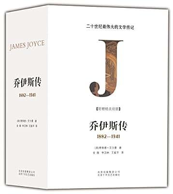 乔伊斯传.pdf