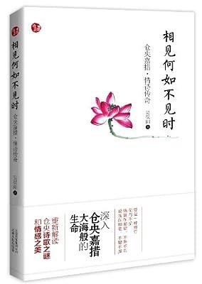 相见何如不见时:仓央嘉措情诗传奇.pdf