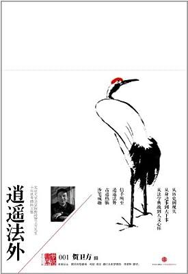 逍遥法外.pdf