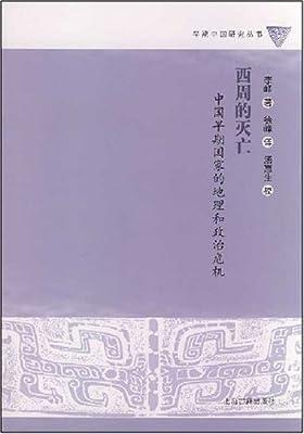 西周的灭亡:中国早期国家的地理和政治危机.pdf