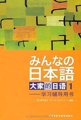 大家的日语1:学习辅导用书.pdf