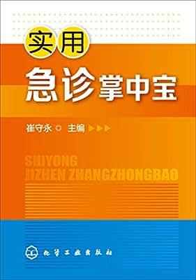 实用急诊掌中宝.pdf