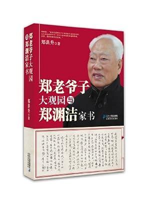 郑老爷子大观园与郑渊洁家书.pdf