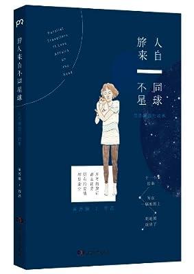 旅人来自不同星球:吴苏媚旅行故事.pdf