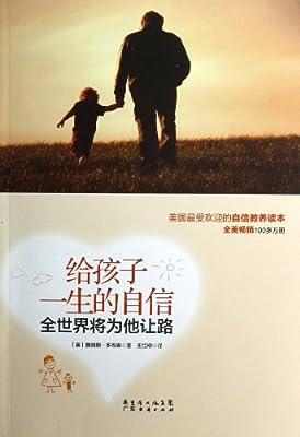 给孩子一生的自信,全世界将为他让路.pdf