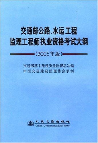 通部公路 水运工程监理工程师执业资格考试大纲 2005年版
