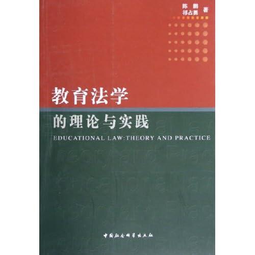 教育法学的理论与实践