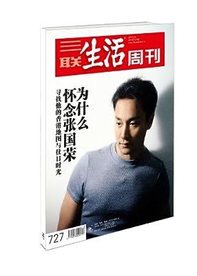 三联生活周刊.pdf