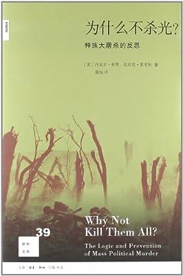 为什么不杀光?:种族大屠杀的反思.pdf