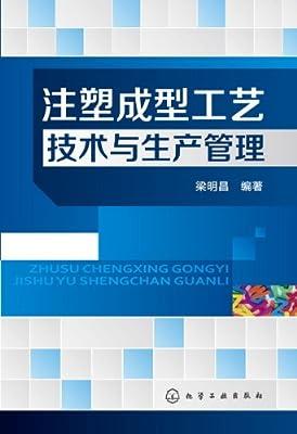 注塑成型工艺技术与生产管理.pdf
