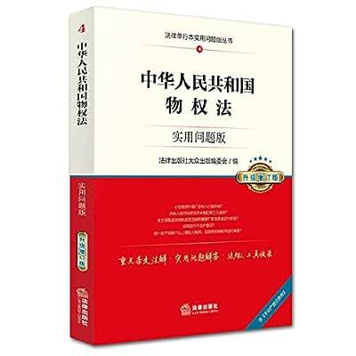 中华人民共和国物权法:实用问题版.pdf