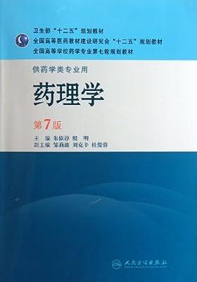 药理学.pdf