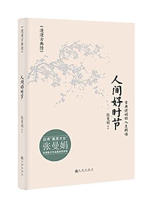 漫漫古典情:人间好时节.pdf