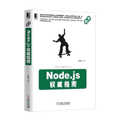 Node.js权威指南.pdf