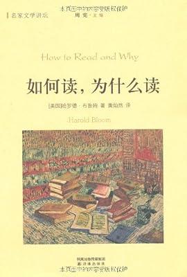 如何读,为什么读.pdf