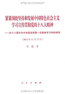 紧紧围绕坚持和发展中国特色社会主义学习宣传贯彻党的十八大精神.pdf