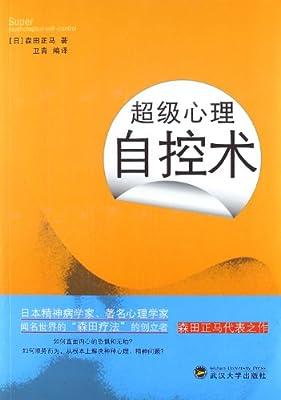 超级心理自控术.pdf