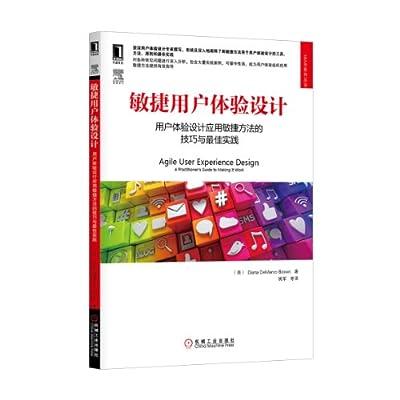 敏捷用户体验设计:用户体验设计应用敏捷方法的技巧与最佳实践.pdf