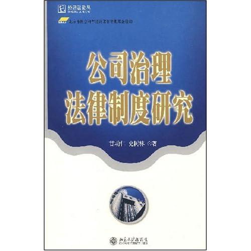 公司治理法律制度研究/经济法论丛