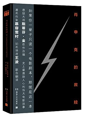 肖申克的救赎:一个伟大的剧本.pdf