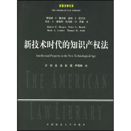 新技术时代的知识产权法/美国法律文库