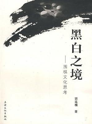 黑白之境:围棋文化思考.pdf