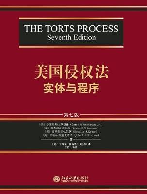 美国侵权法:实体与程序.pdf