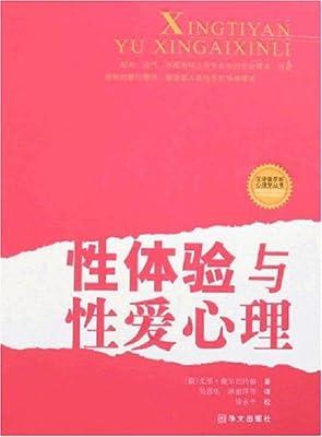 性体验与性爱心理.pdf