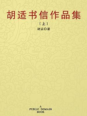 胡适书信作品集.pdf